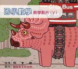 國小數學教學影片(Ⅴ)(DVD)