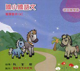 國小國語文教學影片V(DVD)