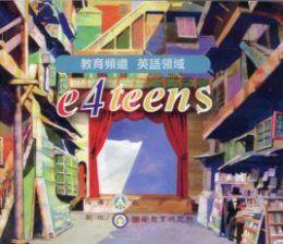 教育頻道:英語領域 e4teens (DVD)