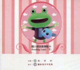 國小英語教學影片:Reading Land (Ⅲ) (DVD)