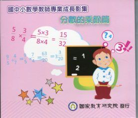 國中小數學教師專業成長影集:分數的乘除篇(DVD)