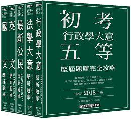 (最詳盡試題解析)2018全新‧初考/五等「歷屆題庫完全攻略」:「一般行政」套書