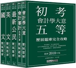 (最詳盡試題解析)2018全新初考/五等「歷屆題庫完全攻略」會計套書(解析對應IFRS)