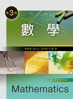 數學(第三版)