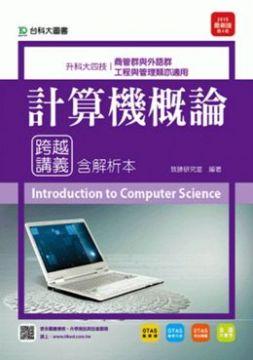 計算機概論跨越講義(2015年版含解析本.商管群與外語群)升科大四技