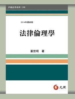 法律倫理學