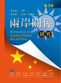 兩岸關係研究(第三版)