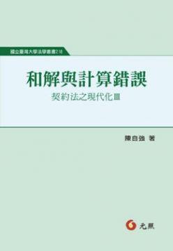 和解與計算錯誤:契約法之現代化Ⅲ