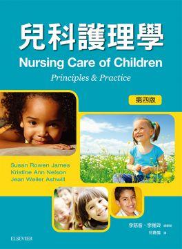 兒科護理學(第四版)