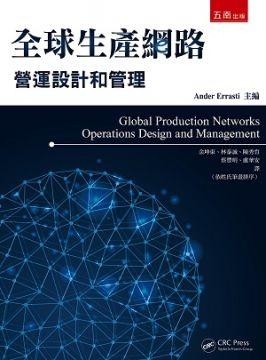 全球生產網路:營運設計和管理 Global Production Networks: Operations Design and Management