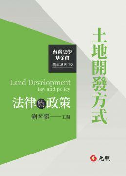 土地開發方式法律與政策