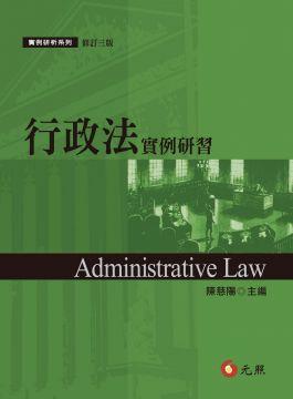 行政法實例研習