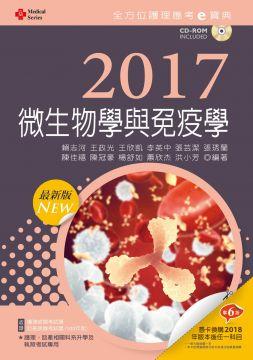 2017最新版‧全方位護理應考e寶典:微生物學與免疫學(附歷屆試題光碟‧護理師、助產師)(第九版)