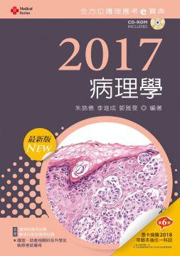 2017最新版‧全方位護理應考e寶典:病理學(附歷屆試題光碟‧護理師、放射師)(第九版)