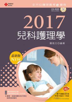 2017最新版‧全方位護理應考e寶典:兒科護理學(附歷屆試題光碟‧護理師、助產師)(第九版)