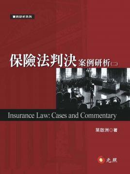 保險法判決案例研析(二)