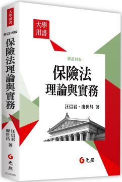 保險法理論與實務(四版)