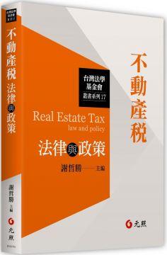不動產稅法律與政策