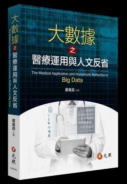 大數據之醫療運用與人文反省(精裝)
