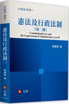 憲法及行政法制(第二冊)(精裝)