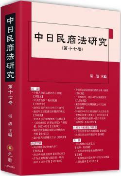 中日民商法研究(第十七卷)