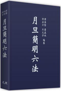 月旦簡明六法(29版)(精裝)