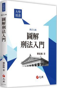 圖解刑法入門(七版)