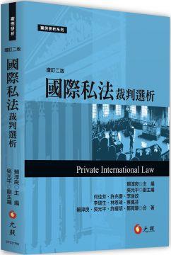國際私法裁判選析(二版)