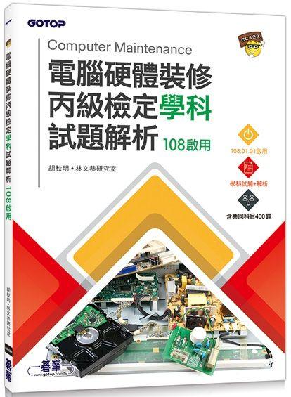 電腦硬體裝修丙級檢定學科試題解析(108啟用)
