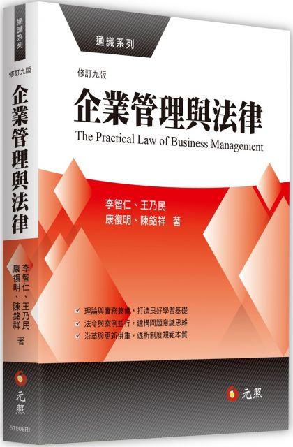 企業管理與法律(九版)