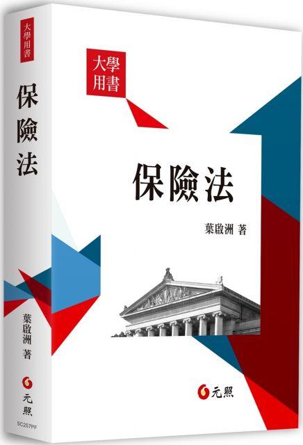保險法(六版)