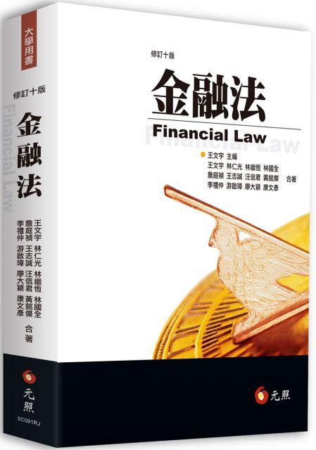 金融法(十版)