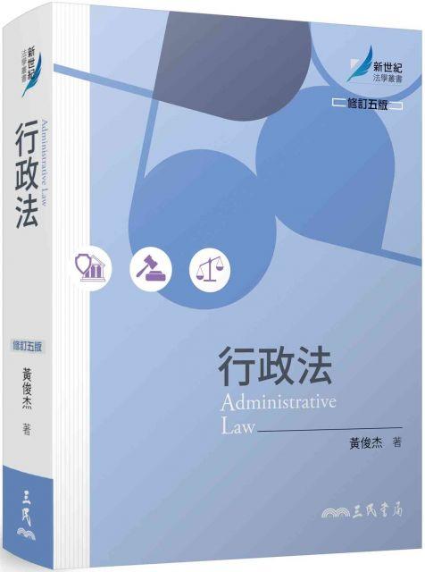 行政法(修訂五版)