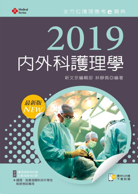 2019年全方位護理應考e寶典:內外科護理學(含歷屆試題QR Code)護理師、助產師(第十版)