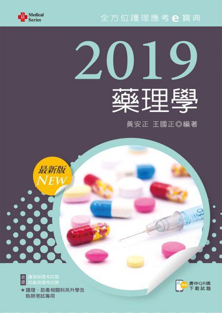 2019年全方位護理應考e寶典:藥理學(含歷屆試題QR Code)護理師、助產師(第九版)