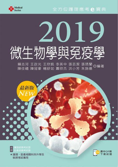 2019年全方位護理應考e寶典:微生物學與免疫學(含歷屆試題QR Code)護理師、助產師(第十一版)