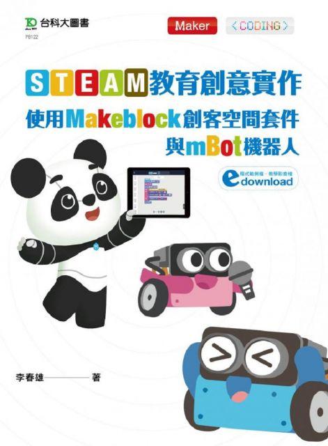 STEAM教育創意實作:使用Makeblock創客空間套件與mBot機器人