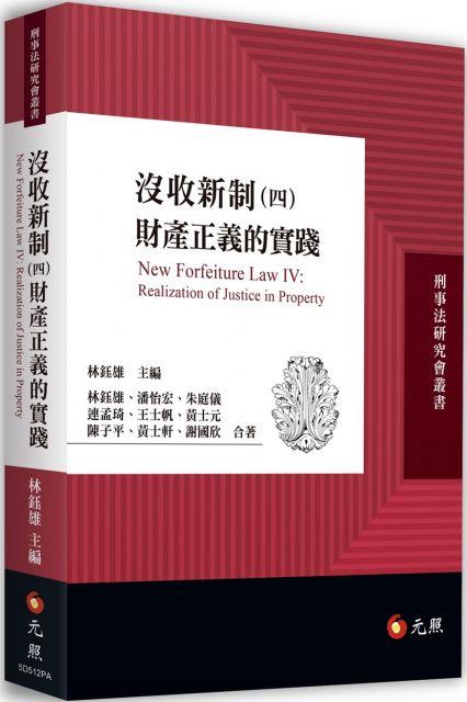 沒收新制(四)財產正義的實踐