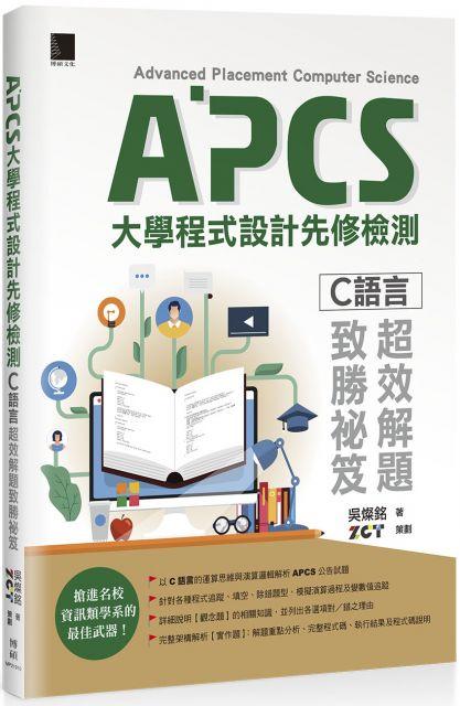 APCS大學程式設計先修檢測:C語言超效解題致勝祕笈