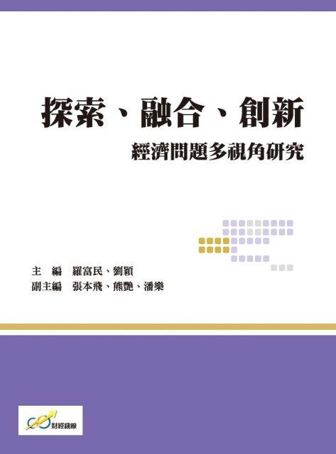 探索、融合、創新:經濟問題多視角研究