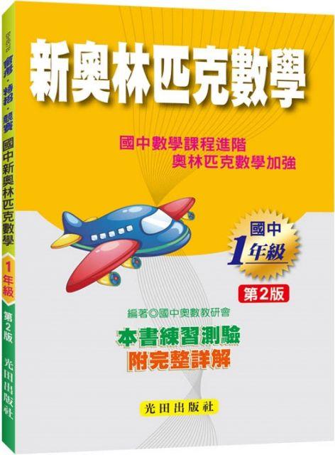 國中新奧林匹克數學:1年級(第2版)