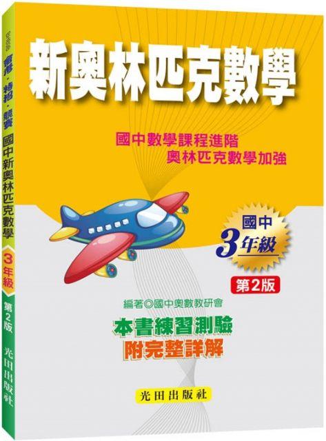 國中新奧林匹克數學:3年級(第2版)