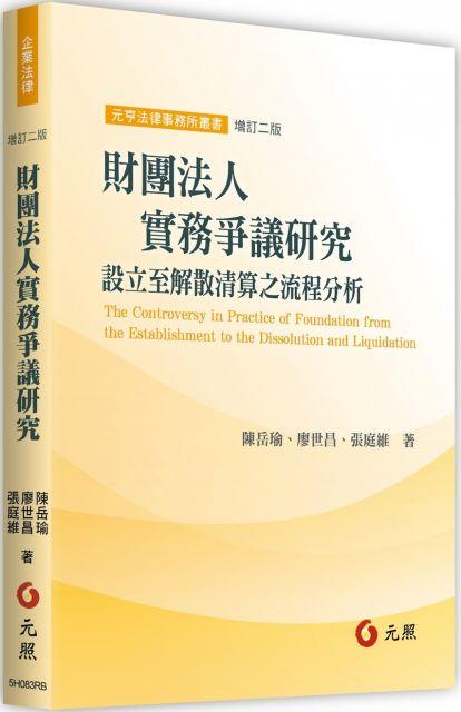 財團法人實務爭議研究:設立至解散清算之流程分析(二版)