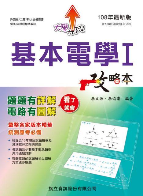 基本電學(Ⅰ)攻略本(108年版)