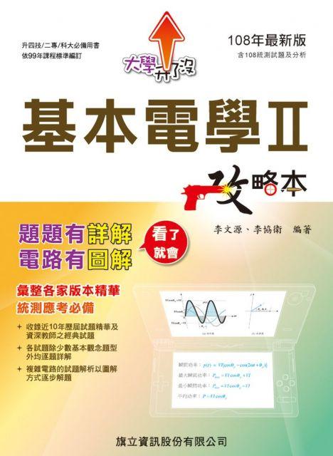 基本電學(Ⅱ)攻略本(108年版)