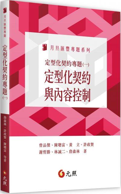 定型化契約專題(一)定型化契約與內容控制