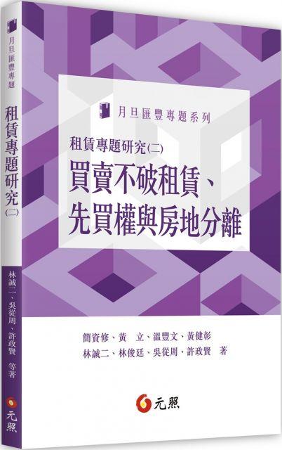 租賃專題研究(二)買賣不破租賃、先買權與房地分離