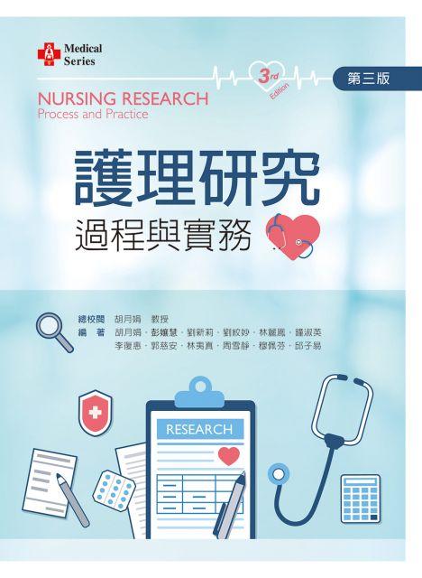 護理研究過程與實務(第三版)
