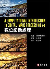 數位影像處理(McAndrew: A Computational Introduction to Digital Image Processing 2/E)(二版)