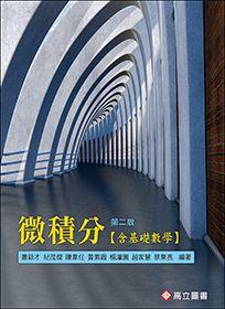 微積分(含基礎數學)(二版)